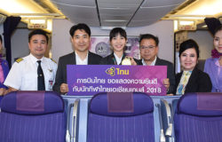 THAI Welcomes Competitor Gold Medal in Asian Games 2018